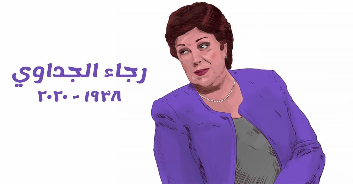 وفاة رجاء الجداوي عن عمر يناهز ٨١ بعد صراع مع فيروس كورونا
