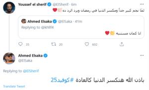 تغريدات متبادلة بين احمد السقا ويوسف الشريف عن كوفيد 25