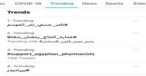 تامر حسني علي التويتر