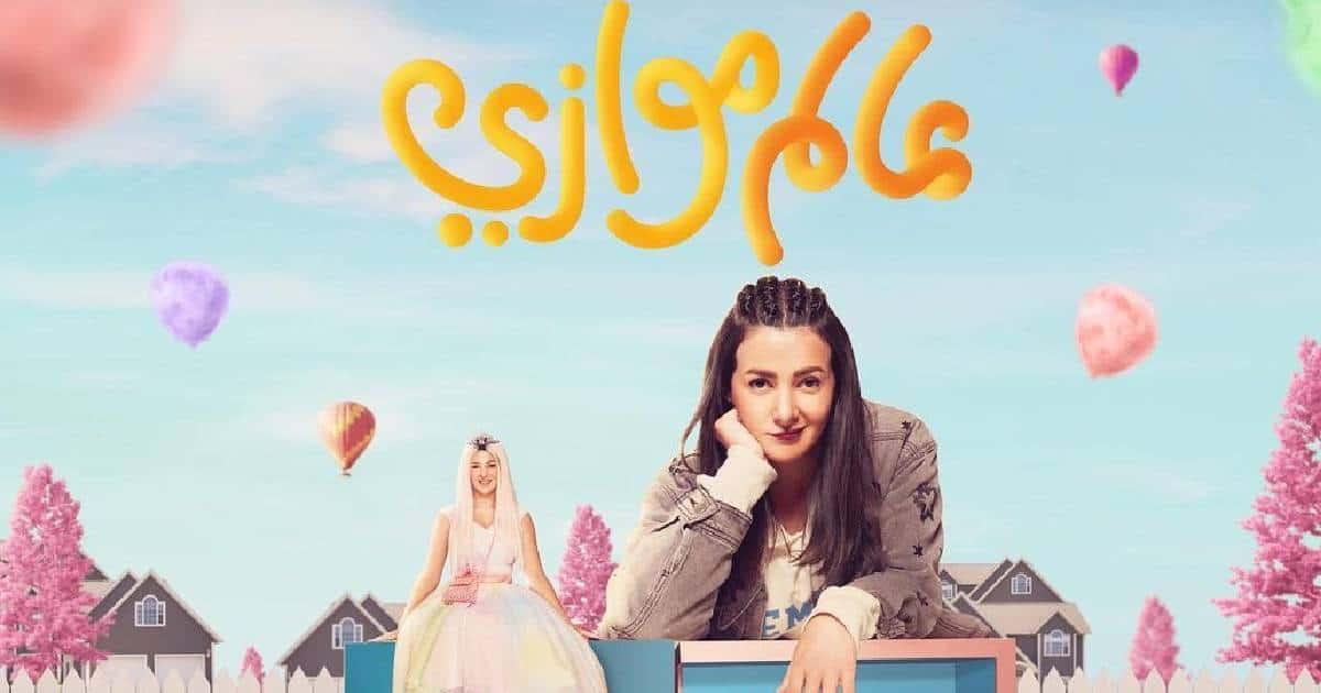 """مسلسل """"عالم موازي"""" يتعرض لخطر الخروج من سباق رمضان"""