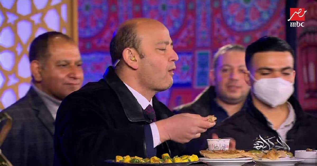 عمرو أديب و منيو السحور مع فول بشندي