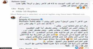 منشور مجدي الهواري و ريهام سعيد