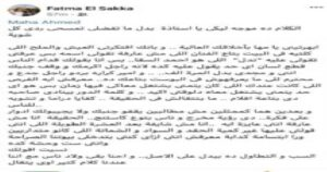 رد اخت احمد السقا غلي مها أحمد