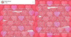 مها احمد تهاجم السقا و أمير كرارة