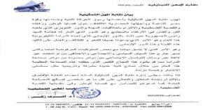 نص نقابة المهن التمثيلية بخصوص مها أحمد و حمد السقا