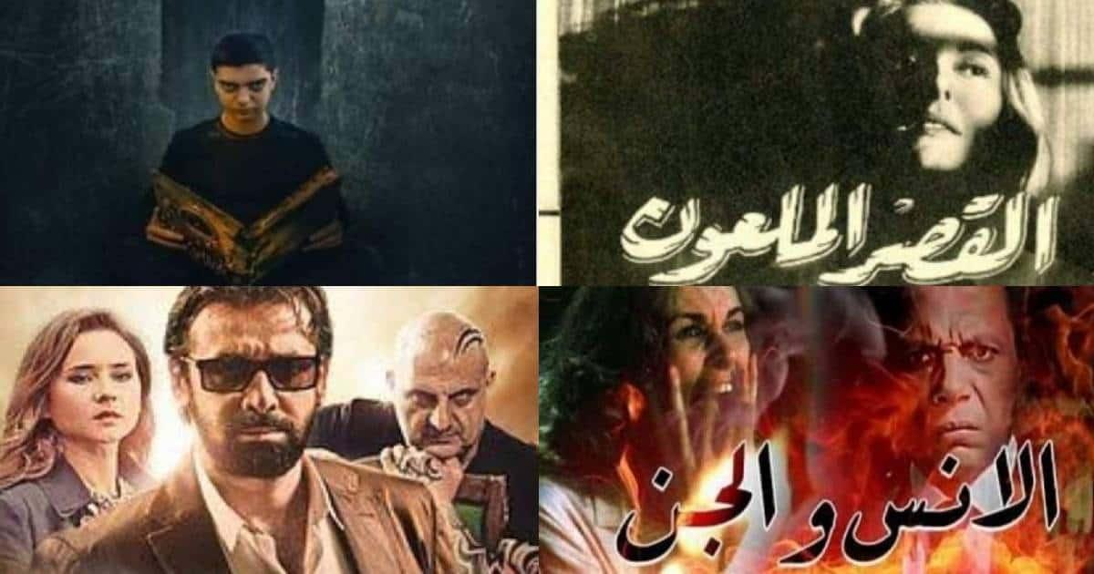 أفلام رعب مصرية